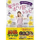 伝説の家政婦mako 魔法のポリ袋レシピ(仮) - 日本テレビ「沸騰ワード10」公式 -
