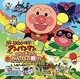 Animation - Soreike! Anpanman Ringo Boya To Minna No Negai [Japan CD] VPCG-84982