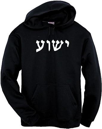 Hoodie Hebrew Roots Movement Yeshua Messianic Jewish Israelites Trust Yah