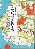 Kiba no zaimokuya, sono keiei to seikatsu: Edo, Meijiki no bunsho ni miru (Japanese Edition)