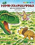 恐竜トリケラトプスとテリジノサウルス (恐竜だいぼうけん)
