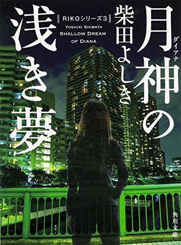 月神(ダイアナ)の浅き夢 (角川文庫)