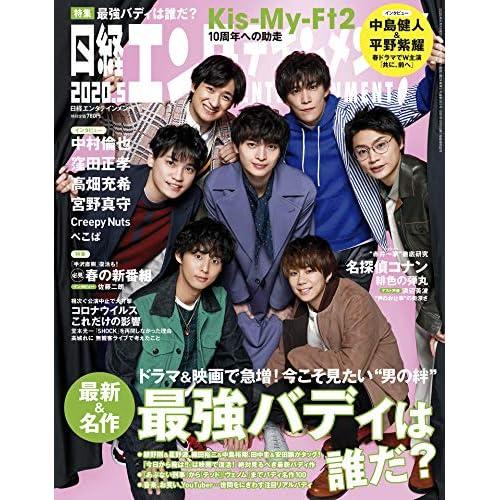 日経エンタテインメント 2020年5月号 表紙画像