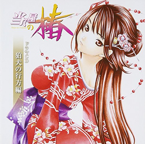 Ateya No Tsubaki - Drama CD Komainu No Yukue Hen [Japan CD] SSCC-41