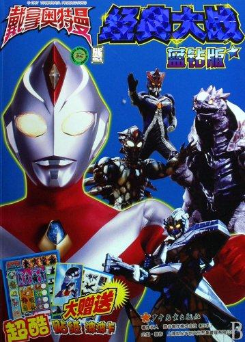 Download Ultraman Dyna Classic War Blue Diamond Edition (Chinese Edition) PDF