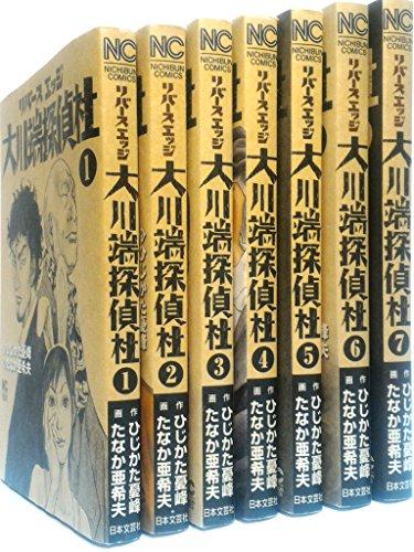 リバースエッジ 大川端探偵社 コミック 1-7巻セット (ニチブンコミックス)