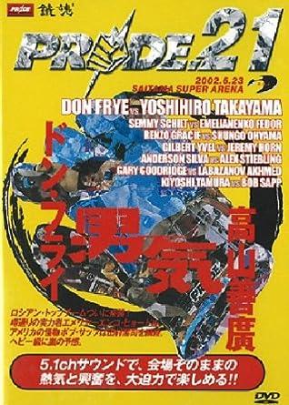 Amazon.co.jp | PRIDE.21 6.23SA...