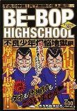 BE-BOP HIGHSCHOOL 不良少年煩悩地獄編 アンコール刊行 (講談社プラチナコミックス)