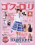 Goth Loli (Gothic & Lolita Fashion) Vol. 2 (Gosu Rori) (in Japanese)