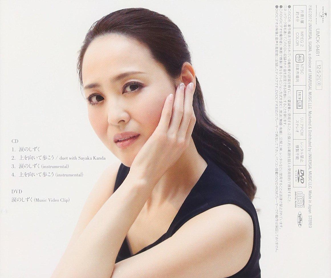 Amazon   涙のしずく(初回限定盤...