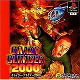 クレイジー・クライマー2000