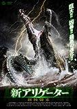 新アリゲーター 新種襲来 [DVD]