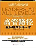 高管路径:卓越领导者的成长模式 (拉姆·查兰管理经典)