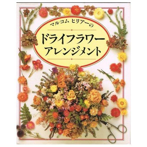 Dried flower arrangement of Malcolm Hillier ISBN: 4079284810 (1989) [Japanese Import]