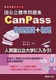 国公立標準問題集 CanPass物理基礎+物理 (駿台受験シリーズ)