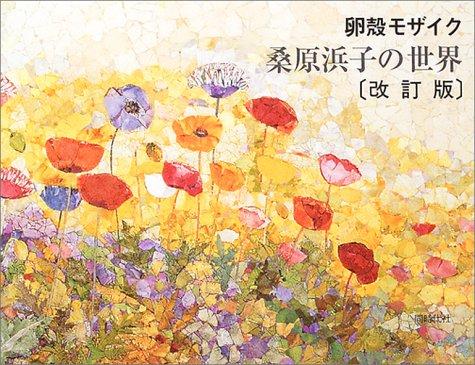 - World of eggshell mosaic Kuwahara Hamako (2003) ISBN: 4886835066 [Japanese Import]