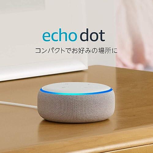 Echo Dot、サンドストーン