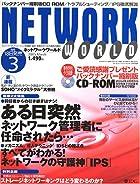 NETWORKWORLD (ネットワーク ワールド) 2005年 3月号