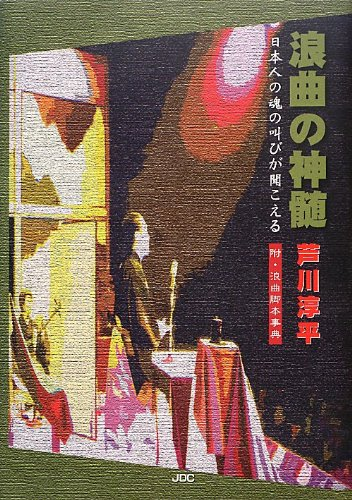 Read Online Essence of Rokyoku - cry of the Japanese soul can hear (2013) ISBN: 4890084886 [Japanese Import] pdf epub