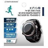 ラスタバナナ EPSON SF-720/710S/SF-810/850PB/850PW/MZ-500P/B/PS-600B/C フィルム 高透明 2枚入り エプソン 液晶保護フィルム GPSW007F