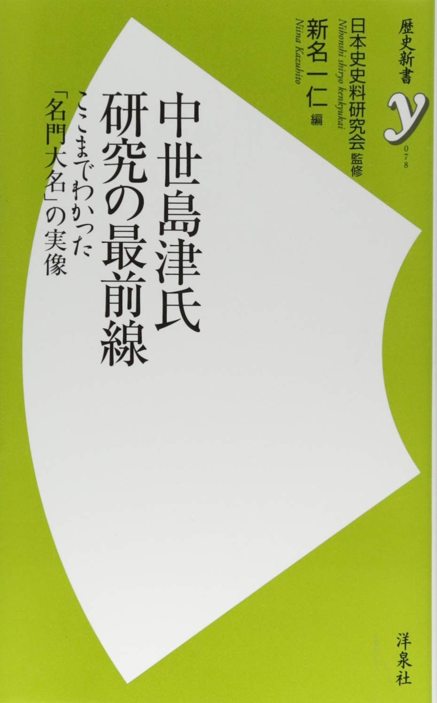 中世島津氏研究の最前線 (歴史新書y)   日本史史料研究会, 新名 一仁 ...