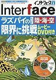 Interface(インターフェース) 2018年 03 月号