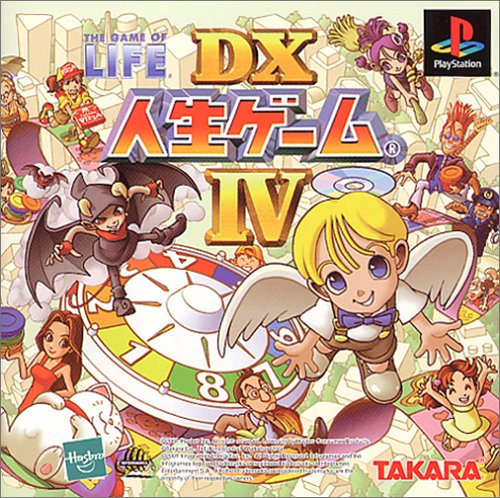 DX人生ゲーム4