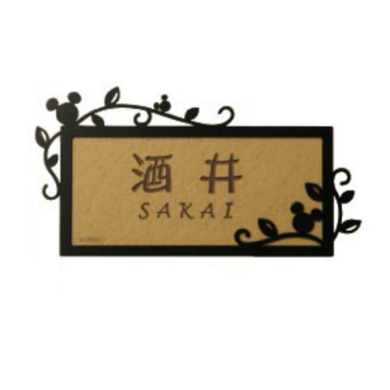 【Disney】ディズニー アイアン&タイル表札お仕立て券  タイル色:ブラウン  フレーム色:ブラック  ミッキーマウス B0788MKDFD 15390