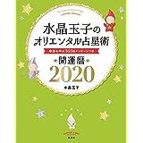 水晶玉子のオリエンタル占星術 幸運を呼ぶ366日メッセージつき 開運暦2020 (カレンダー)