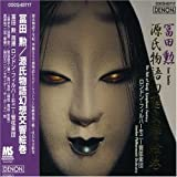 Fantastic Symphony the Tale of Genji by Isao Tomita