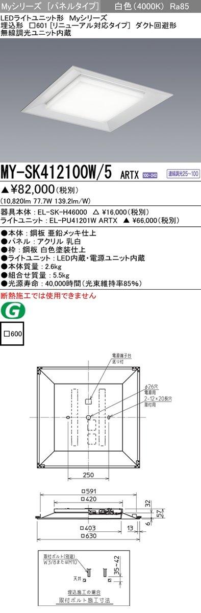 柔らかい 三菱電機 施設照明 白色 三菱電機 LEDスクエアベースライト Myシリーズ ライトユニット形 パネルタイプ 埋込形□600(リニューアル対応タイプ) ダクト回避形 FHP45形×4灯相当 クラス1200 ダクト回避形 白色 連続調光(無線制御) MY-SK412100W/5 ARTX B077M5F9L9, サカキタムラ:e1b0e83e --- a0267596.xsph.ru