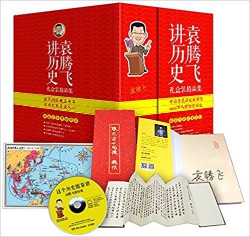 袁腾飞讲历史(套装共8册) PDF