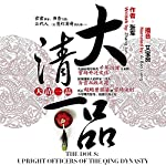 大清一品 - 大清一品 [The Dous: Upright Officers of the Qing Dynasty] | 张军 - 張軍 - Zhang Jun