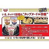 Nissin Cup Noodles Seafood Noodle 74g×20