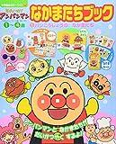 (Color wide Shogakukan) friends of improvement Book 1 bread our fellow Anpanman (2007) ISBN: 4091123279 [Japanese Import]