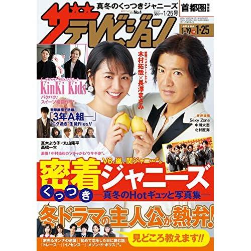 ザテレビジョン 2019年 1/25号 表紙画像