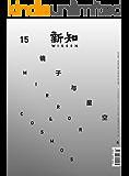 新知·镜子与星空 (新知杂志 15)