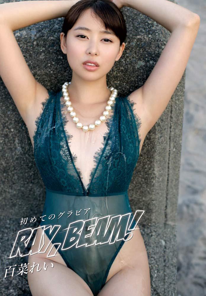 モデル 百菜れい Momona Rei さん グラビア作品リスト
