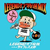 Legend Of Densetsu Aka Cypress Ueno - Legend Of Tokusen Mix [Japan CD] PECF-1134