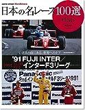 日本の名レース100選 volume 066 '91 FUJI INTER/インターF3リーグ (SAN-EI MOOK AUTO SPORT Archives)
