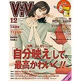 ViVi ヴィヴィ 2019年12月号 肌美精 3D濃厚プレミアムマスク