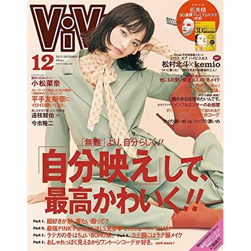 ViVi 2019年12月号 表紙画像