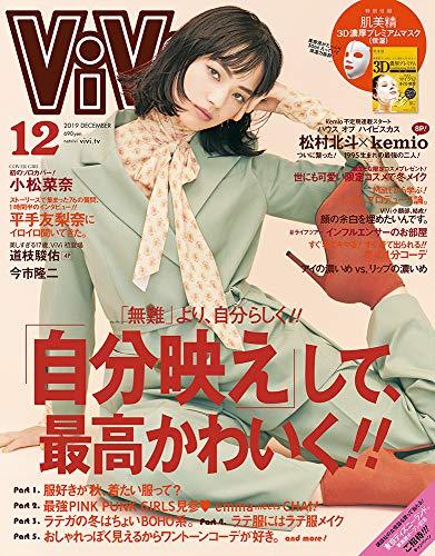 ViVi 2019年12月号 画像 A