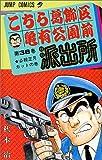 こちら葛飾区亀有公園前派出所 (第38巻) (ジャンプ・コミックス)