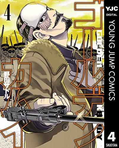 ゴールデンカムイ 4 (ヤングジャンプコミックスDIGITAL)