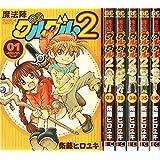 魔法陣グルグル2 コミック 1-6巻セット (ガンガンコミックスONLINE)