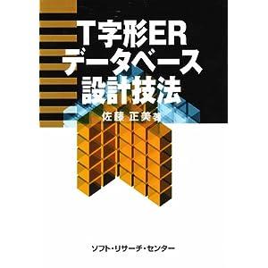 T字形ER データベース設計技法