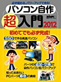 パソコン自作超入門2012 (日経BPパソコンベストムック 日経WinPCセレクト)