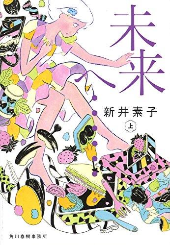 未来へ・・・(上) (ハルキ文庫 あ 22-2)