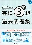 2016年度版 カコタンBOOKつき 英検3級過去問題集: CD2枚つき